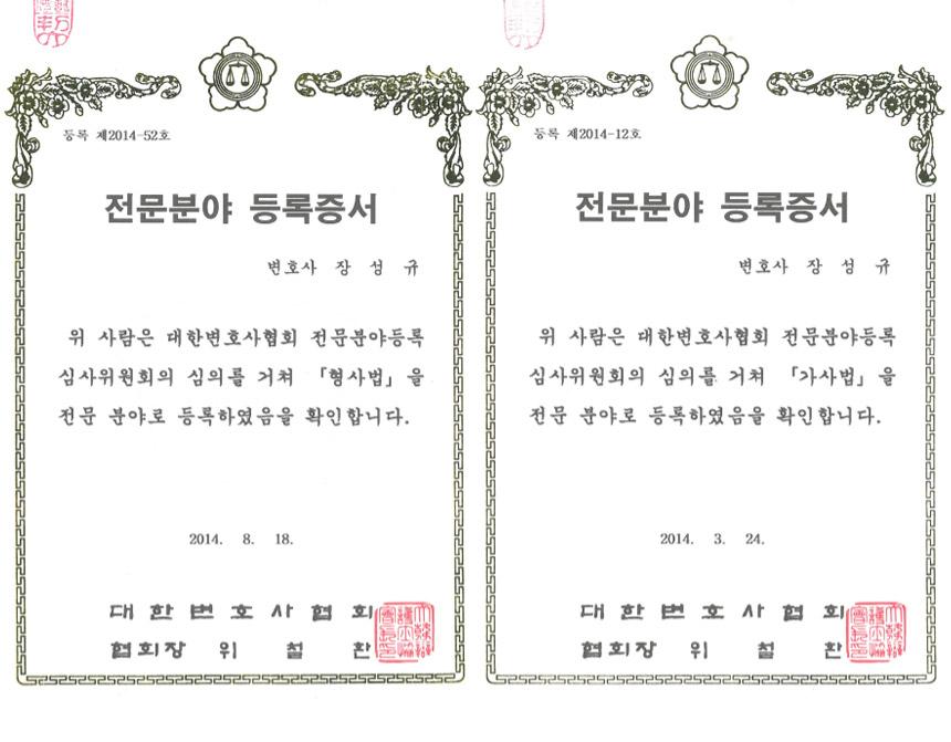 장성규 변호사 - 고려대학교 법학과 졸업 사법연수원 32기