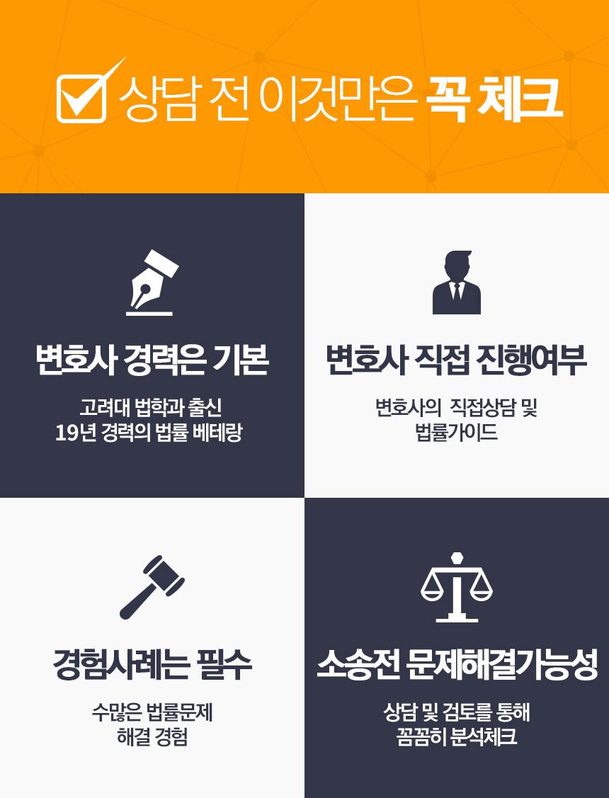 변호사 경력은 기본, 변호사 직접 진행여부, 경험사례는 필수, 소송전 문제해결가능성